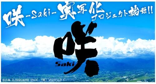 movie-saki