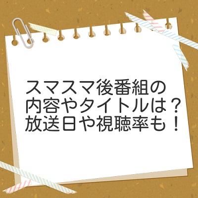 tv-aftersumasuma