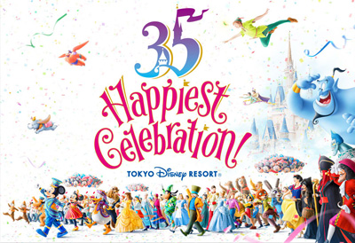 東京ディズニーリゾート35周年「Happiest Celebration!」