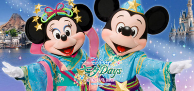 Disney七夕デイズ
