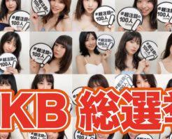 AKB48総選挙2018